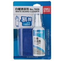 包邮得力7859 清洁剂套装 附赠清洁巾 教学白板擦剂