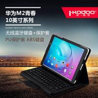 ikodoo 爱酷多 华为平板电脑青春版M3 10.1英寸/M2 10.1英寸/8.4英寸无线蓝牙键盘保护套 分体键盘