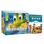 儿童绘本神奇的海底世界全8册系列+三十六计小海龟历险记书宝宝图书故事书3-4-5-6岁幼儿早教情绪管理睡前故事 开括创