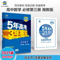 曲一线2020版五年高考三年模拟高中数学必修三湘教版(XJ)内含答案全解全析