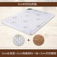 床垫公分棕垫椰棕经济米学生软硬适中单人床垫子 5cm针织白【3CM天然椰棕】