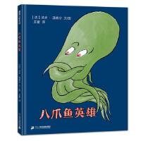 全新正版图书 八爪鱼英雄 汤米・温格尔文图 二十一世纪出版社 9787556840076 人天图书专营店