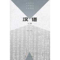 高等学校小学教育专业教材 汉语(上编)