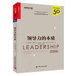 领导力的本质(Thinkers 50 Leadership: Organizational Success throu