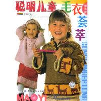 聪明儿童毛衣荟萃(精选款)――手工彩线编织系列