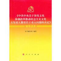 【二手书9成新】《中央关于深化文化体制改革推动社会主义文化大发展大繁荣若干重大问题的决定》辅导读本,本书编写组,人民出