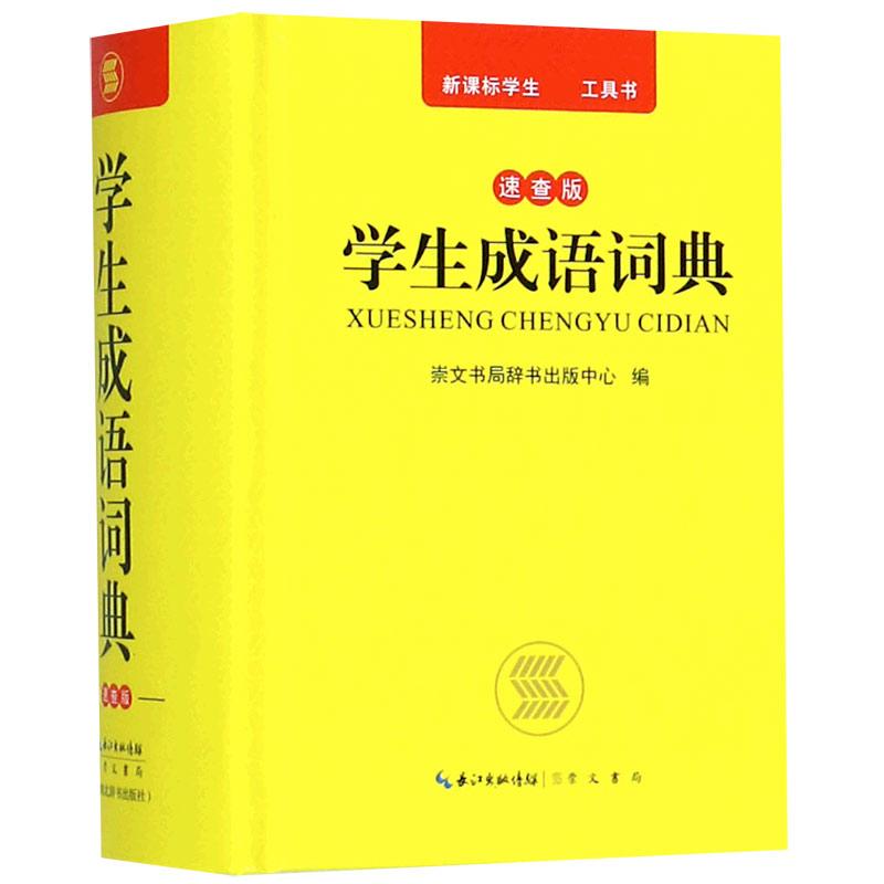 学生成语词典(速查版)(精)/新课标学生必备工具书
