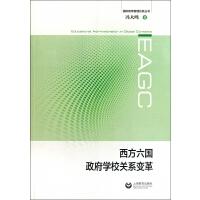西方六国政府学校关系变革/国际教育管理比较丛书