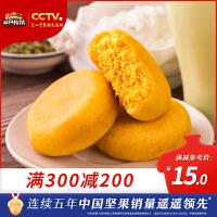 【领券满300减210】【三只松鼠_黄金肉松饼456gx1袋】休闲食品糕点美食办公室