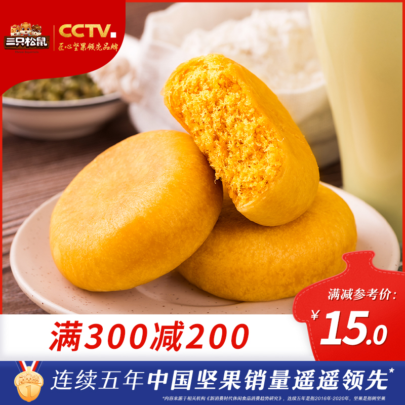 【三只松鼠_黄金肉松饼456gx1袋】休闲食品糕点美食小吃办公室零食春上新大促,美味零食低至8.9元起