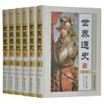 世界通史 精装全六卷 图文珍藏版 线装书局 世界历史 世界上下五千年 历史