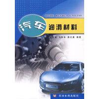汽车润滑材料