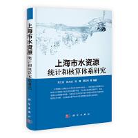 上海市水资源统计和核算体系研究