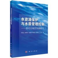 水资源保护与水质管理控制―淮河沿海支流通榆河
