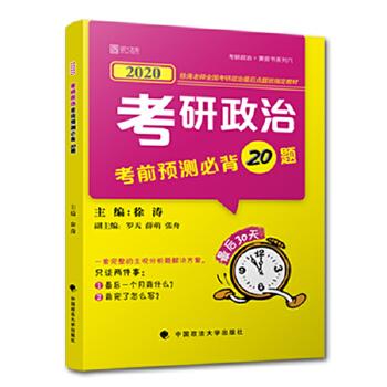 徐涛2020研政治考前预测必背20题 预售封面,实际以到货为准