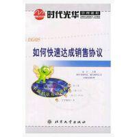 正版包票《如何快速达成销售协议:多媒体课程包(2VCD+1CD-ROM+1本文字教