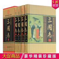三国志 正版 全译文白话版16开4册 陈寿原著三国历史书