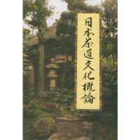 【二手书旧书95成新】 日本茶道文化概论 滕军 9787506002899