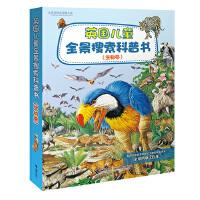 英国儿童全景搜索科普书(生物卷)(全5册)