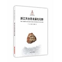 浙江天台恐龙蛋化石群
