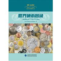 世界硬币图录