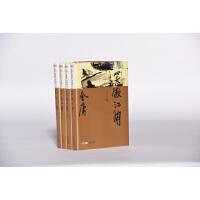 金庸作品集(28-31)-笑傲江湖(全四册)(新修珍藏本)