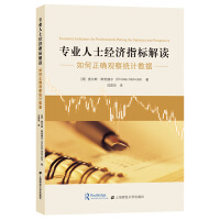 专业人士经济指标解读