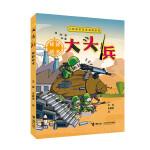 儿童爆笑军事漫画系列:大头兵・蜂群战术