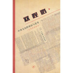 双程路:中西文化的体验与思考