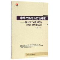 中华民族的历史性跨越-(新中国工业化回望录(1949-1978年))