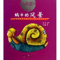 蜗牛的风景/中国最美的童诗 林良|主编:雪野|绘画:刘朱��