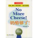 奶酪够了! 9787806464397 (香港)林展贤 上海文化