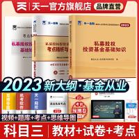 天一金融 基金从业资格考试2021 私募股权投资基金基础知识辅导教材 真题试卷全套2本 2021私募股权投资基金 基金从