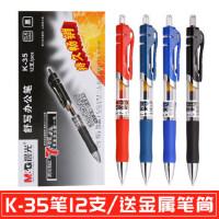 晨光文具K35按动中性笔学生用考试碳素黑色水笔医生处方签字笔专用按压式G-5替芯0.5mm墨蓝红笔教师办公用笔