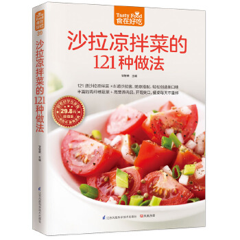沙拉凉拌菜的121种做法(pdf+txt+epub+azw3+mobi电子书在线阅读下载)