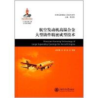 航空发动机高温合金大型铸件精密成型技术 大飞机出版工程