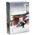徐静波:静说日本(共3册):遇见日本+日本人的活法+静观日本