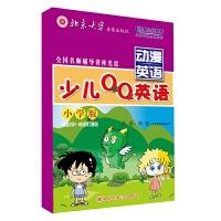 少儿QQ英语 小学生英语趣味学习法