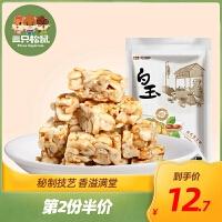 【三只松鼠_白玉川式花生酥135gx2袋】四川传统糕点