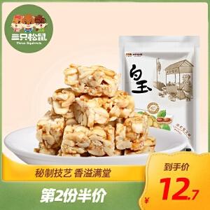 【三只松鼠_白玉川式花生酥135gx2袋】零食四川特产传统小吃糕点