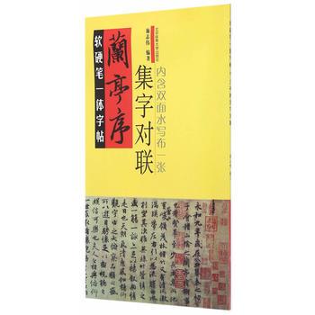 软硬笔一体字帖:《兰亭序》集字对联(内含双面水写布一张) 9787564420581