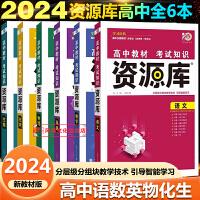 资源库高中数学物理化学生物语文英语理科6本套装2020新版