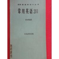 【旧书二手书9成新】实用英语知识小丛书――常用英语201