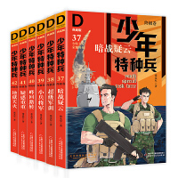少年特种兵系列书全套6册张永军著37-42卷儿童军事科普小学生课外阅读书籍三四五六年级特种兵学校少儿军事悬疑励志成长小