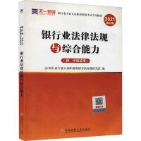 银行业法律法规与综合能力(初、中级适用) 2021年版 西南财经大学出版社