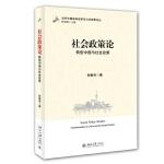 社会政策论--转型中国与社会政策