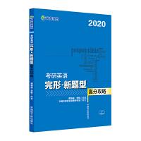 文都教育 谭剑波 李群 2020考研英语完形新题型高分攻略
