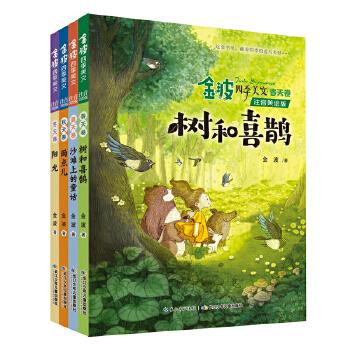 金波四季美文(注音美绘版)套装全4册 专门为儿童打造的母语启蒙范本、文学经典读本,诵读精品之选