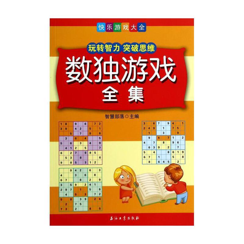 数独游戏全集/快乐游戏大全 智慧部落