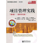 项目管理实践(第4版)(国际学生版)